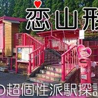 恋山形駅 どこまでもピンク!ピンク!ピンク!そしてハートの超個性的な駅を楽しむ