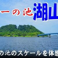 日本最大の池・湖山池 ~池らしからぬスケールの歴史と伝承を楽しむ~