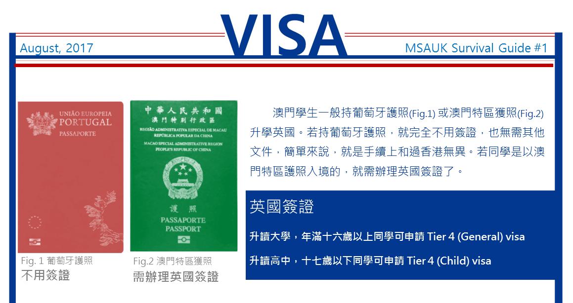 葡國護照英國留學須購醫療保險 – 澳門人在英國