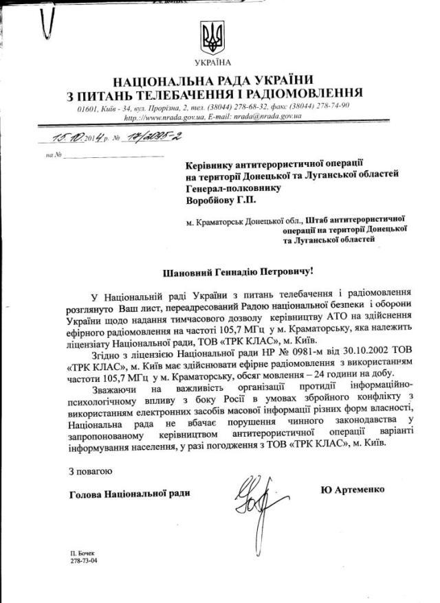 Lettre du Conseil national de la télévision et de la radiodiffusion