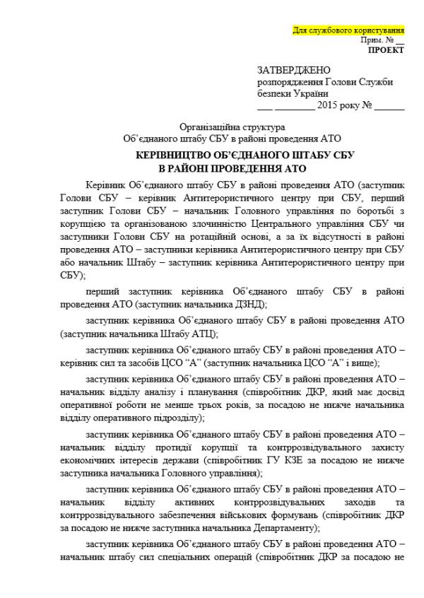 La structure de l'EC DC SBU dans le Donbass (Page 1)