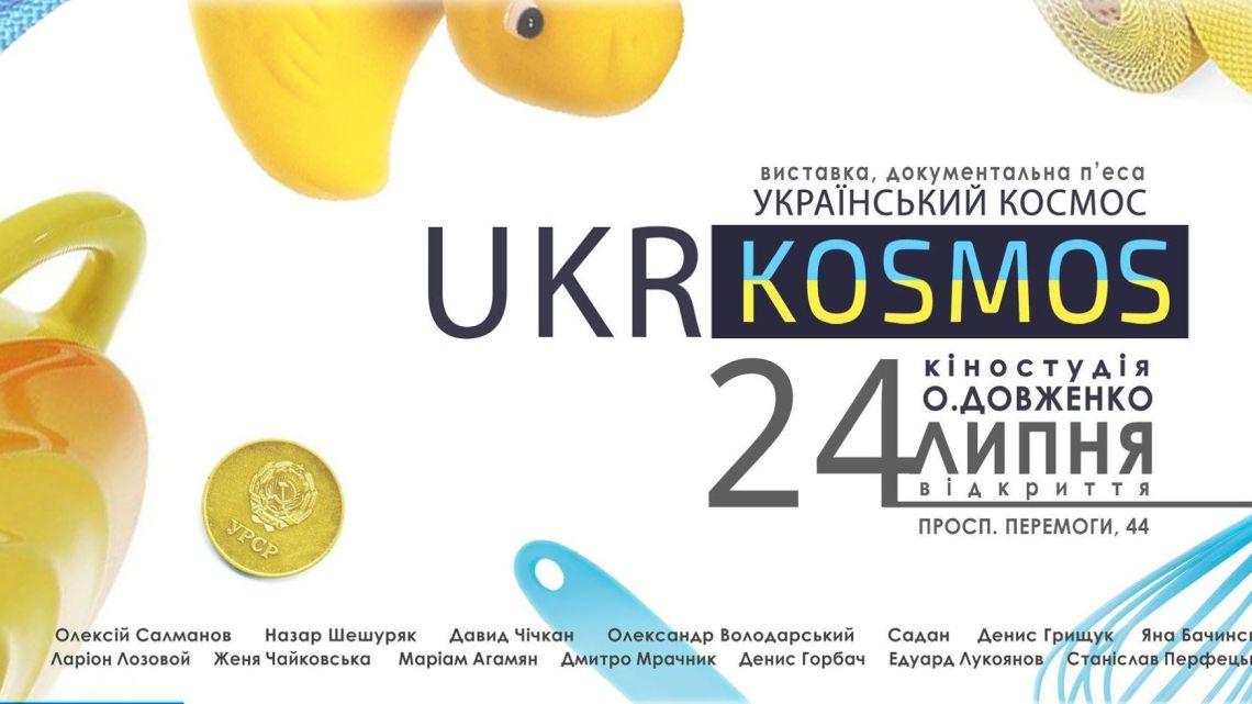 Український космос. Виставка сучасного мистецтва