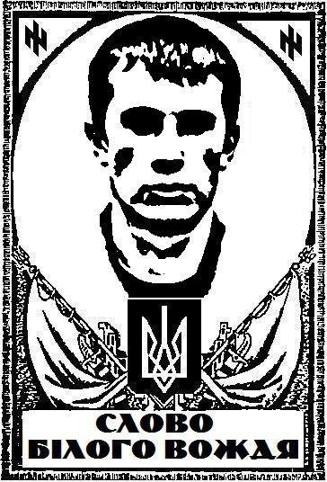 «Слово белого вождя» — обложка брошюры текстов Андрея Билецкого.