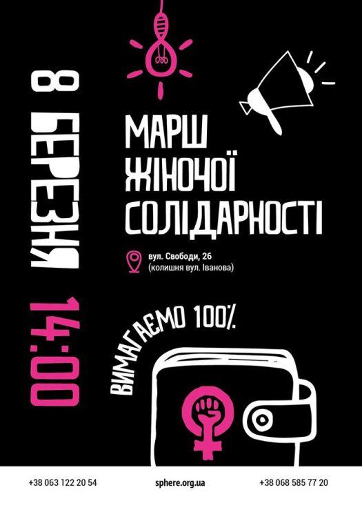 8 березня. Харків. Марш жіночої солідарності