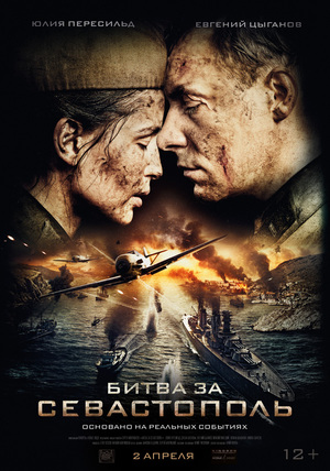 Battle_of_Sevastopol_2015