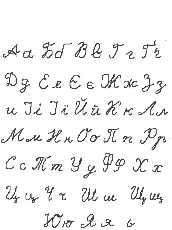 Ukrainian Class Page
