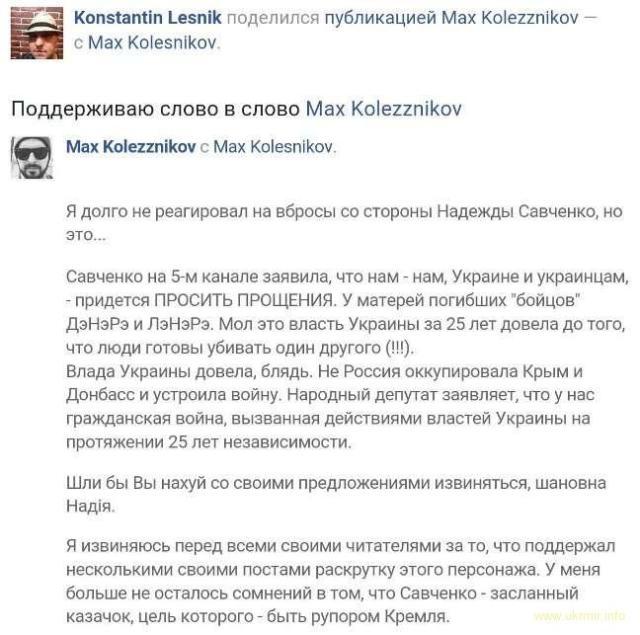 Заклейте кто нибудь Савченко рот!