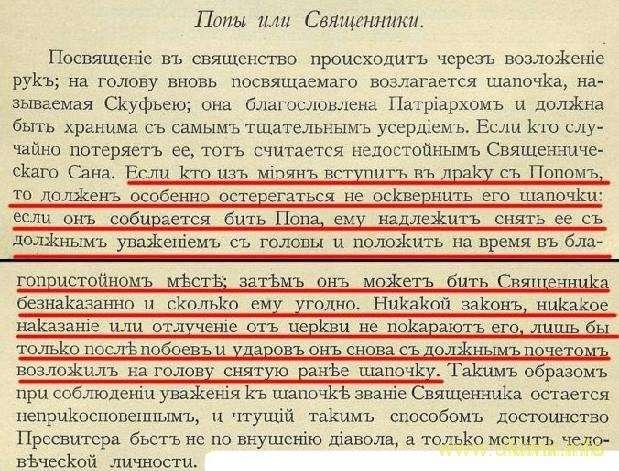 Инструкция как правильно бить православного попа. Дневник поездки в Московское государство И. Х.Гвариента 1698 год