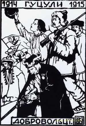 Малюнок Олени Кульчицької «Гуцули добровольці»