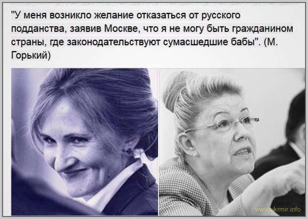 Максим ГОРЬКИЙ: «Я не могу быть гражданином страны, где законодательствуют сумасшедшие бабы»