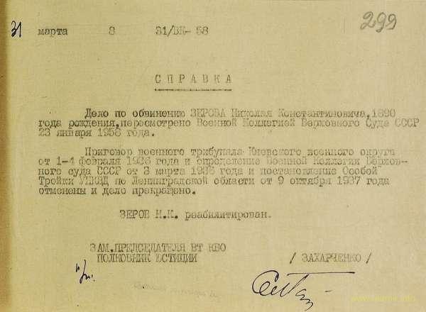 Справка о реабилитации Николая Зерова.