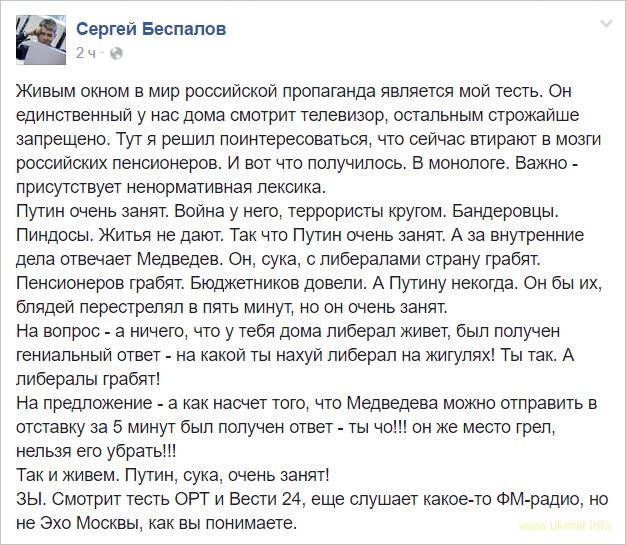 Путин занят, а Медведев сука