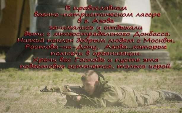 Россия великодушно помогает готовить будущие жертвы «гражданской войны» в Украине.