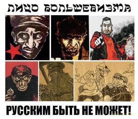 Антисемитские антибольшевистские карикатуры времен гражданской войны