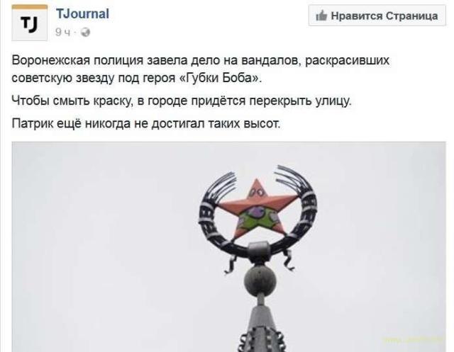 звезду в Воронеже одели в Квадратные Штаны Губки Боба