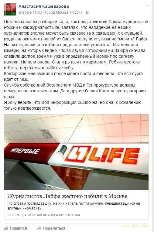 Награда нашла своих «героев» журнашлюх LifeNews на россии избили менты