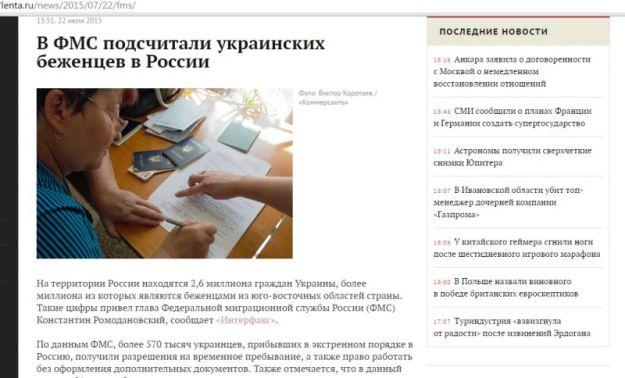 Российская Федерация предоставила статус беженца лишь 115 гражданам Украины.