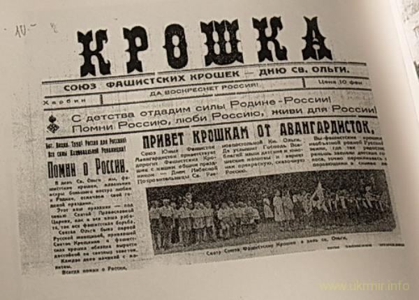 Первая полоса газеты СФК — «Крошка»