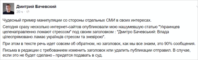 Украинцев целенаправленно ломают стрессом