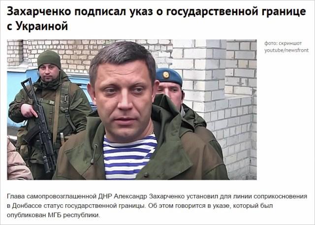 Фейкові «республіки» запроваджують кордон з Україної по лінії розмежування