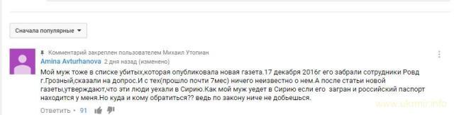 Кадыров казнил 56 человек - Путину плевать