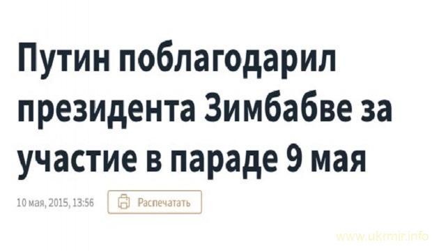Людоед Мугабе на параде в Москве не смущает, а Джеймс Мэттис на параде в Киеве - повод для истерики
