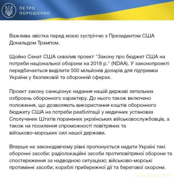 Сенат США одобрил предоставление летального оружия для Украины