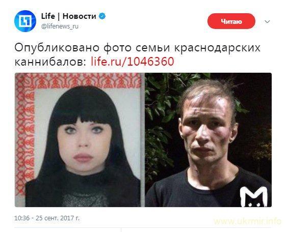 На России разоблачили очередную семью людоедов