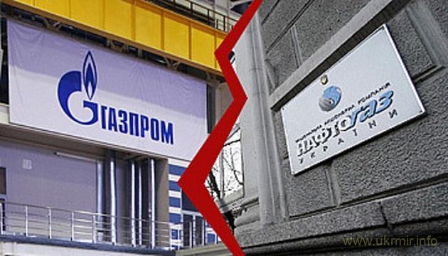 Нафтогаз подал иск против России на 7 миллиардов
