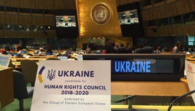 ГА ООН, Україна, голосование, делегации, международные организации, права человека