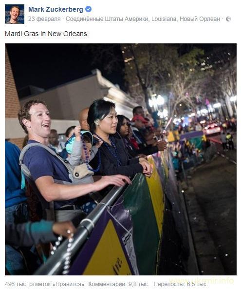 Цукерберг окружает себя ореолом рептилоида