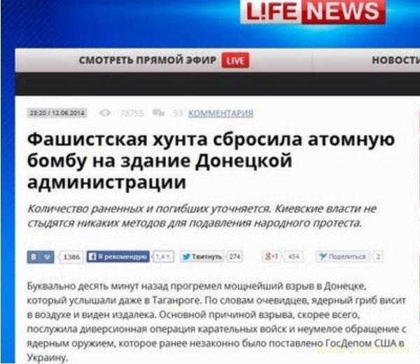 Как зарождалась Дыра (версия русских оккупантов)