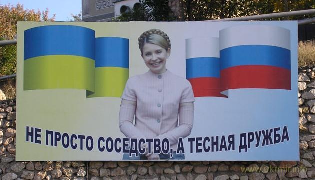 Почему русские фашисты так искренне поддерживают Ю. Тимошенко