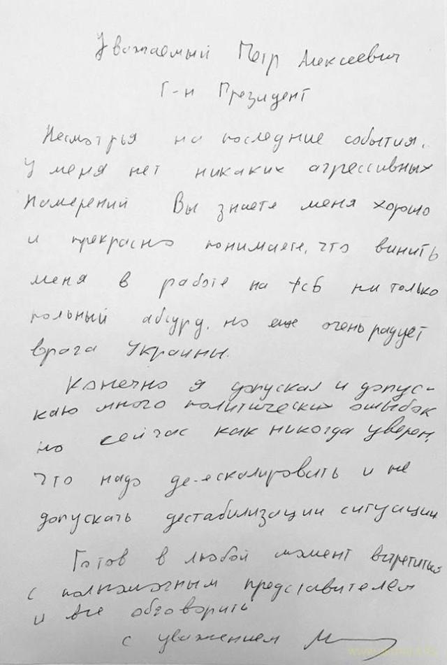 Оприлюднено лист до Порошенко від Саакашвілі