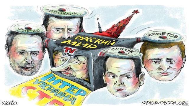 Телемагнаты ведут гибридную войну против Украины