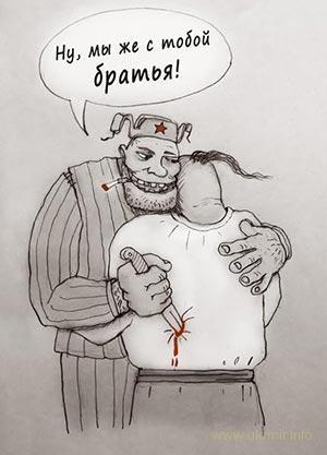 Щодо чергової спроби обдурити, або акція «обніми вбивцю»