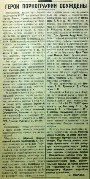 Голая правда. История порнографии в Советском Союзе