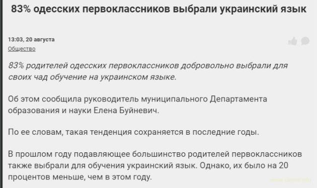 83% одесских первоклассников выбрали українську мову