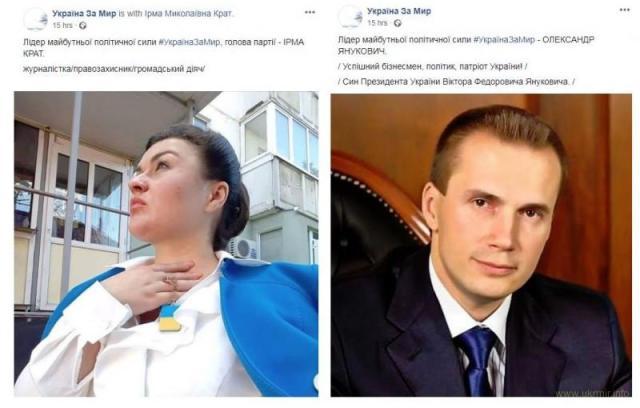 Як зрадобарани перетворюються на московьких підстилок