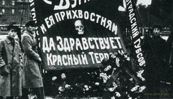 Сто лет назад, 5 сентября, Москва начала красный террор