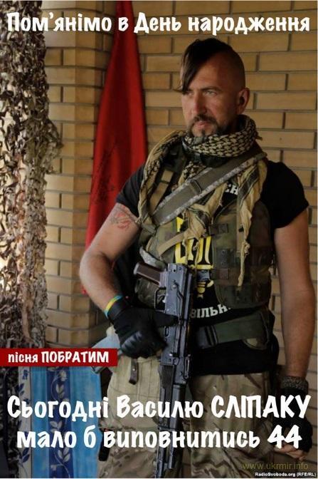 Сьогодні Василь Сліпак відзначав би 44-річчя. Пом'янемо його душу! Герої не вмирають...