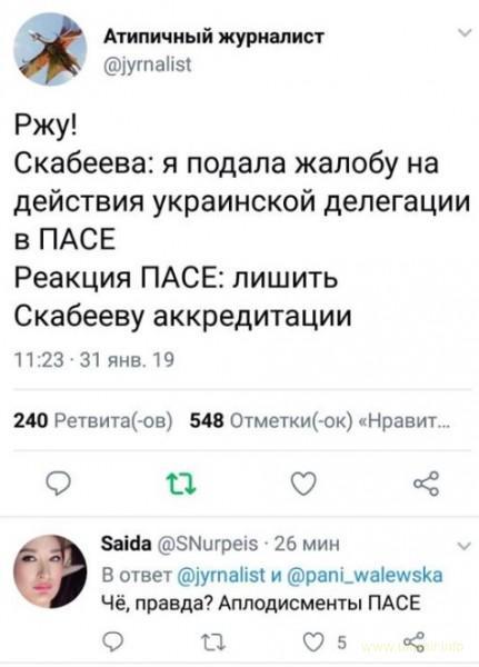 Скабееву лишили аккредитации в ПАСЕ