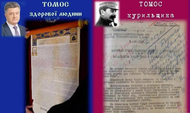 У РПЦ Томоса нет, её создал Сталин в 1943 году