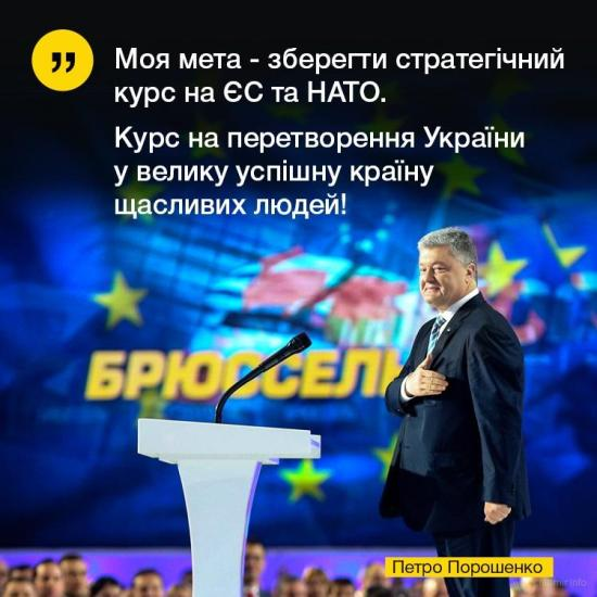 Рада закріпила в Конституції курс України на ЄС і НАТО