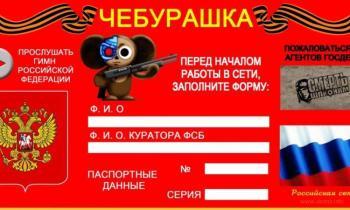 На РФ проведут учения по отключению от глобального интернета