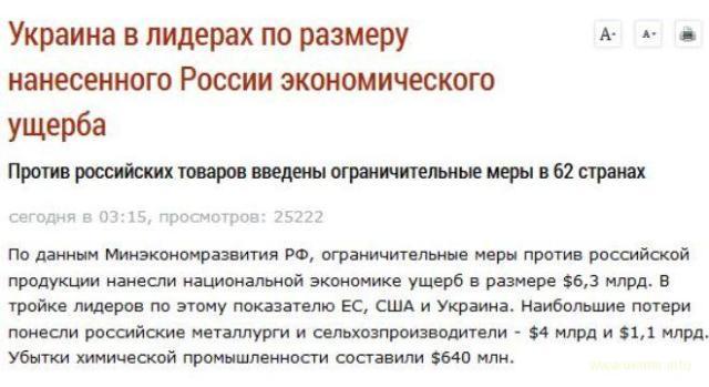 Никогда России не было так плохо, как при Порошенко