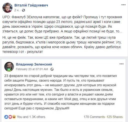 Шут путина поздравил Украинцев с праздником оккупантов Украины