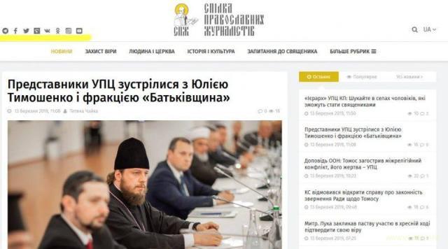 Московитські попи освятили союз Юлі та Путіна