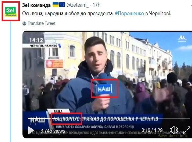 ЗекоМанда посилається на канал регіонала Мураєва