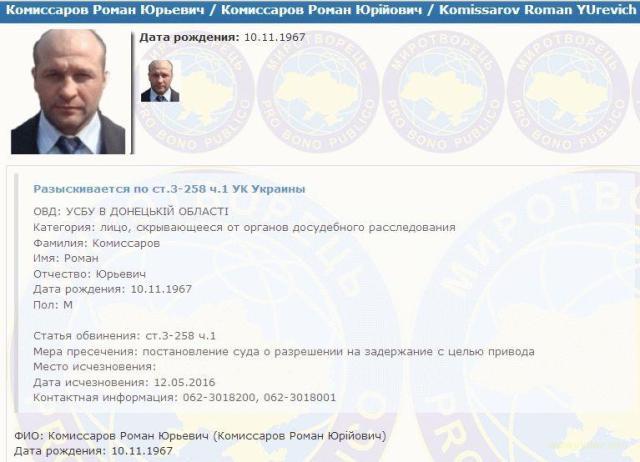 Кремль уничтожил своего полковника ФСБ, воевавшего на Донбассе